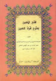 Sekelumit Tentang Kitab Fathul Mu'in